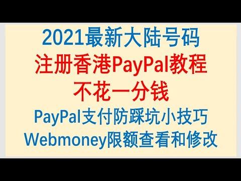 2021最新大陆号码注册香港PayPal教程,不花一分钱||PayPal付款防踩坑小技巧||Webmoney限额查看和修改
