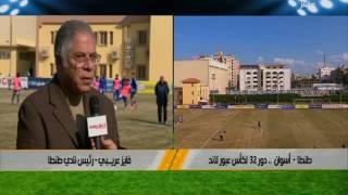 ستاد بلدنا |  لقاء مع فايز عريبي رئيس نادي طنطا قبل مباراة فريقه مع اسوان ...كاس مصر دور ال32