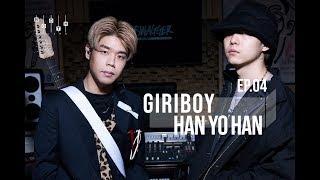 MIC SWG [BOOTH] EP04. Giriboy & HAN YO HAN(기리보이&한요한) 마이크스웨거부스