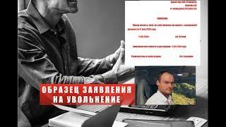 видео Исковое заявление о восстановлении на работу: оформление