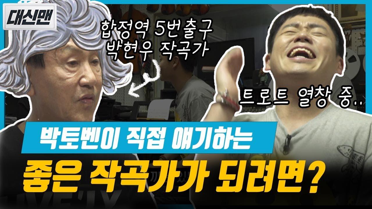 🚊합정역 5번 출구🚊 작곡가 박현우가 직접 얘기하는 좋은 작곡가란?
