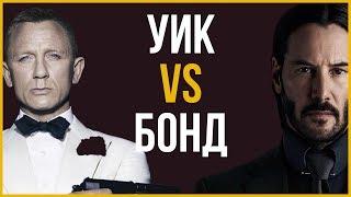 Джон Уик vs Джеймс Бонд | Чей стиль круче? | RMRS