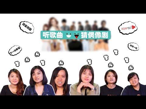 那些年我们狂追的台湾偶像剧!它们的歌曲你都还记得吗?