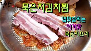 신김치 묵은지김치찜 맛있는 묵은지요리 손으로 찢어주면 …
