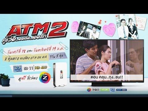 ตัวอย่าง ATM 2 คู่เว่อ..เออเร่อ..เออรัก EP.13-14 ตอน คลุม..ถุง..ชน!!