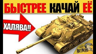 СРОЧНО КАЧАЙ СУ-122-54 ЕЁ СДЕЛАЮТ ПРЕМОМ!!!! ХАЛЯВА!!!