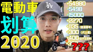 2020電動機車補助「Gogoro購車懶人包」!如何買到最便宜的Gogoro VIVA?買不到四萬!
