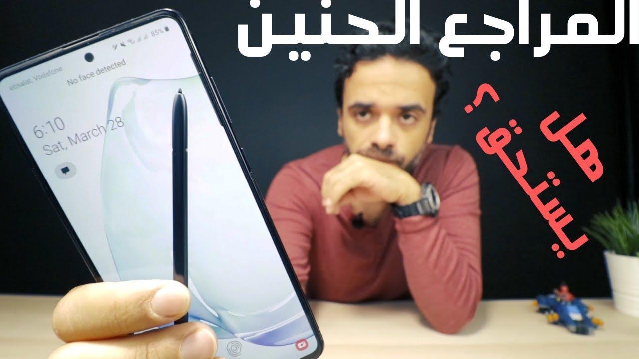 Photo of Samsung Note 10 Lite   هل يستحق سعره؟؟ – سامسونج
