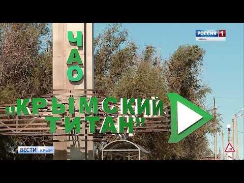 В Армянске запускают хим.завод