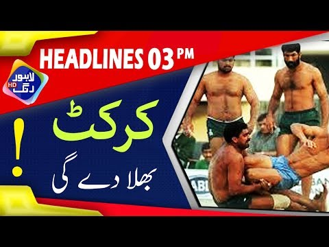 The New Sensation! - News Headlines | 03:00 PM | 23 April 2018 | Lahore Rang
