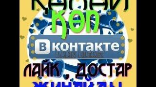 Вконтакте-ден қалай көп лайк, друзья жинайды?(, 2016-04-16T11:13:09.000Z)