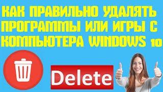Как правильно удалять программы или игры с компьютера.Windows 10