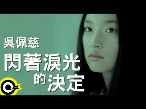 吳佩慈 Pace【閃著淚光的決定】Official Music Video