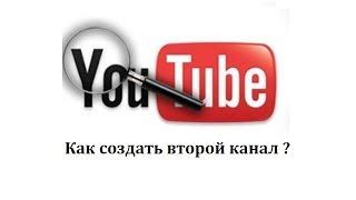 Как создать второй канал на YouTube(, 2014-03-31T18:54:58.000Z)