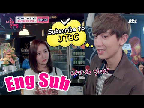 dating alone park chanyeol