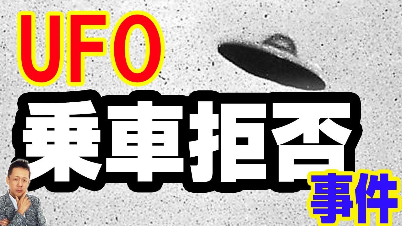 【インタビュー】UFOに乗れなかった男達 宇宙人に乗車拒否された話 ATL3rd 164
