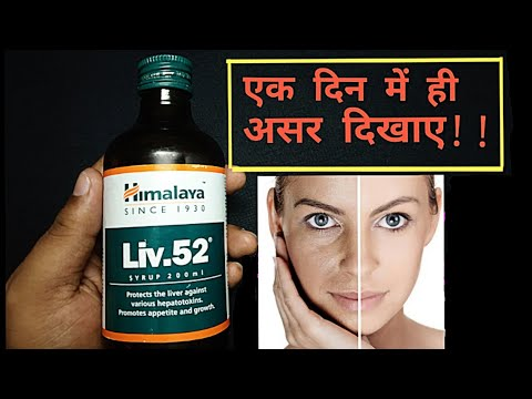 Himalaya Liv52 full details in hindi / हिन्दी || get a glowing skin just in 1 week