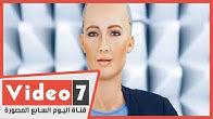 الروبوت صوفيا في منتدى الشباب