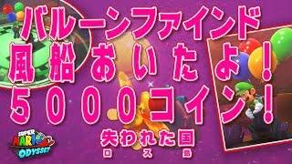 【スーパーマリオ オデッセイ】バルーンファインド  失われた国 風船おいたよ!5000コイン!#253 thumbnail