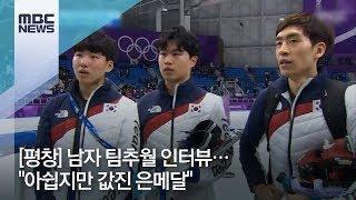 """인터뷰영상 남자 팀추월 인터뷰…""""아쉽지만 값진 은메달"""""""