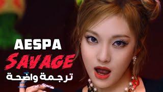 اغنية ايسبا الجديدة ' سافج ' مترجمة للعربية | aespa ' Savage ' arabic sub