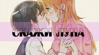 Аниме клип... │Ника и Ливи │ Скажи луна....