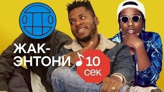 Узнать за 10 секунд | ЖАК-ЭНТОНИ угадывает треки Enjoykin, Noize MC и еще 33 хита