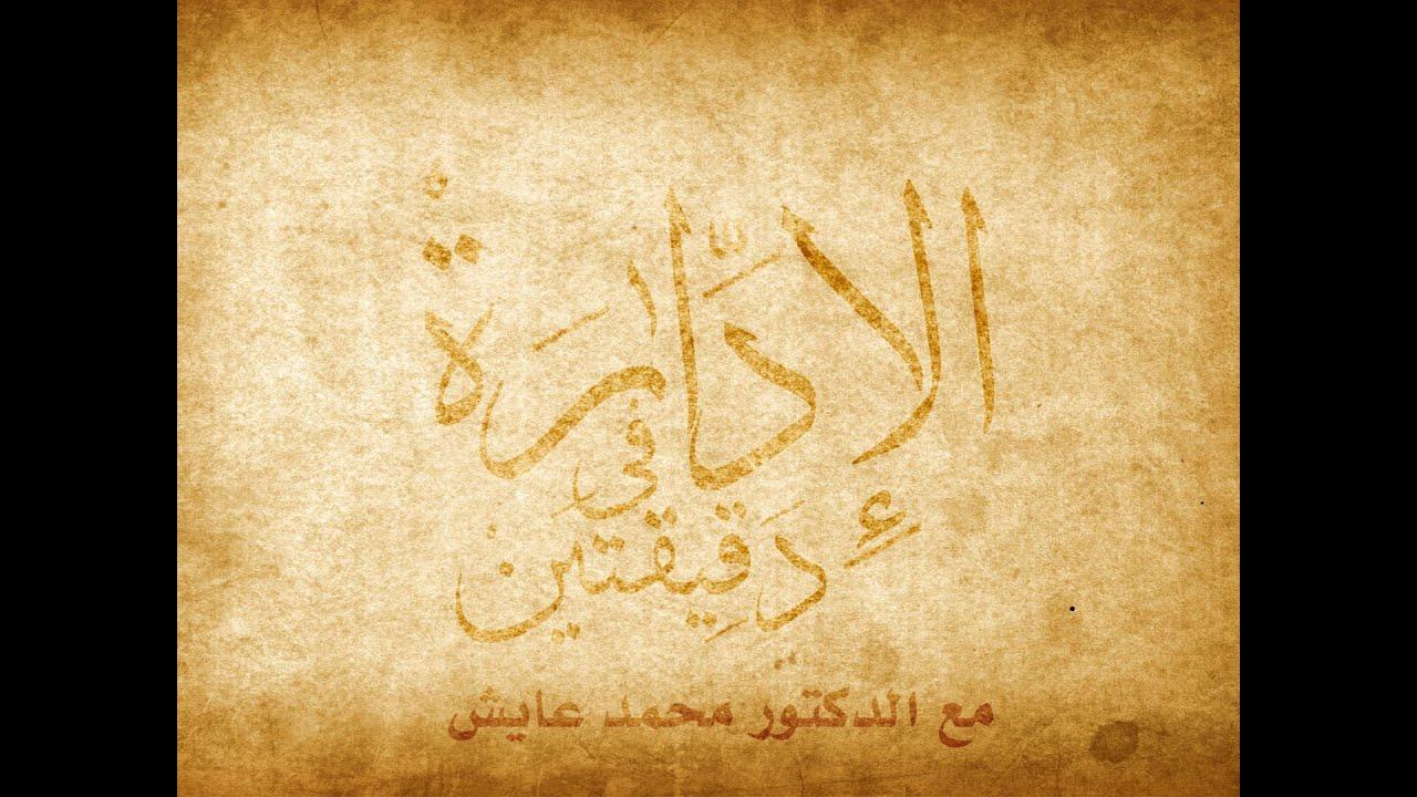في دقيقتين مع الدكتور محمد عايش الحلقة 1