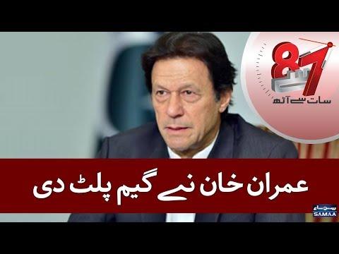 Imran Khan Ne Game Palat Di | 7 Se 8 - Kiran Naz - SAMAA TV