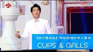 """超凡魔術師 """"Cups & Balls"""" 與郭皓煒的雙人魔術 - 李澤邦 Bond Lee"""