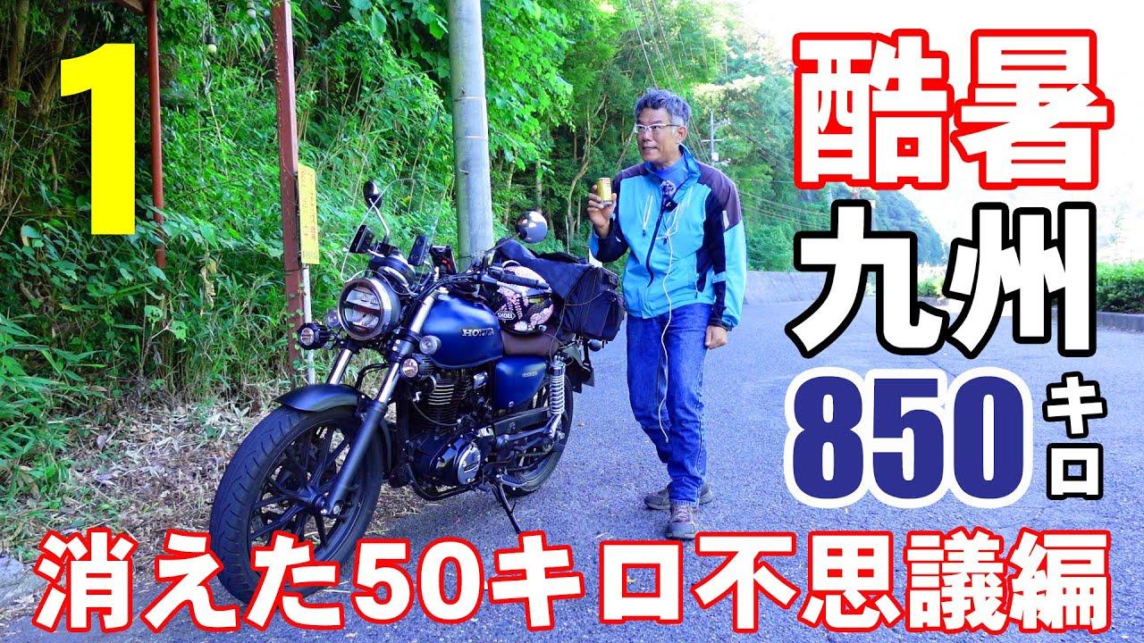 あれ?距離が短くなってる!GB350で行く酷暑九州ロングツーリング