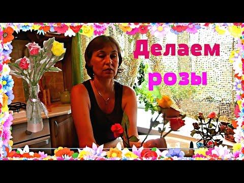 Смотреть онлайн Розы из гофрированной бумаги или из салфеток.Делаем цветы своими руками.