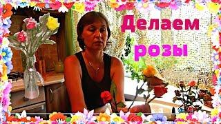 Розы из гофрированной бумаги или из салфеток.Делаем цветы своими руками.(Как сделать розы из салфеток? Очень легко и просто.Розы, сделанные своими руками, создадут уют и красоту..., 2015-06-09T16:26:31.000Z)