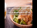 【簡単おつまみ】ツナと玉ねぎのポテトサラダの作り方