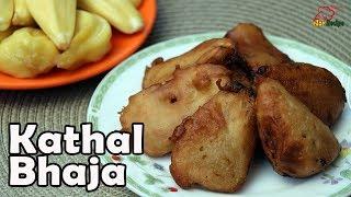 কাঁঠাল ভাজা রেসিপি   Crispy Jackfruit Fry Recipe   Jackfruit Recipe Bangla   Snacks Recipe