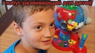 Глобус развивающий для детей/Globe for kids