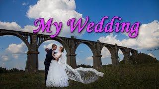 Моя свадьба/Свадебное видео/My Wedding