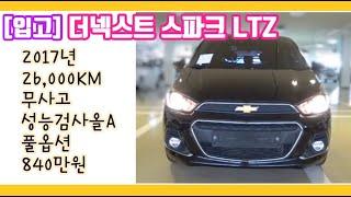 [입고] 800만원대중고차,더넥스트 스파크 LTZ 20…