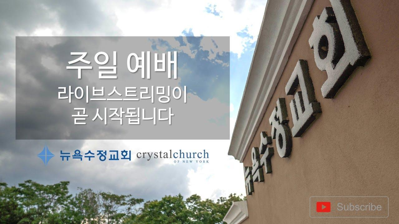 2021 선교축제연합예배 Mission Celebration Sunday