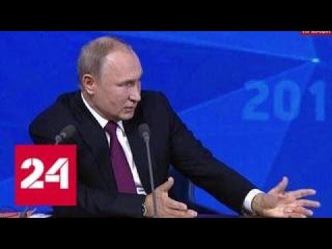 Путин: поддержка сельского хозяйства в России будет продолжена - Россия 24