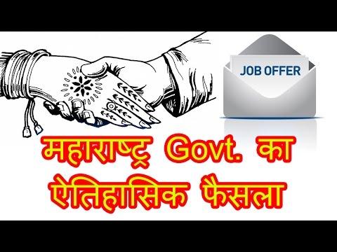 Intercast Marriage पर मिलेगी Govt. Job. Maharashtra Govt. का ऐतिहासिक फैसला