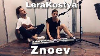 LeraKostya - Падали Зноев. cover