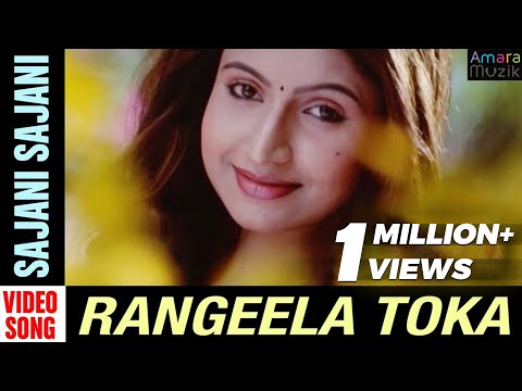 Rangeela Toka Odia Movie || Sajani Sajani | Video Song | Papu Pam Pam, Debajani
