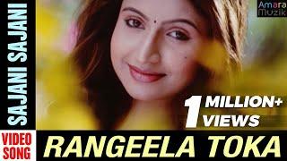 Gambar cover Rangeela Toka Odia Movie || Sajani Sajani | Video Song | Papu Pam Pam, Debajani