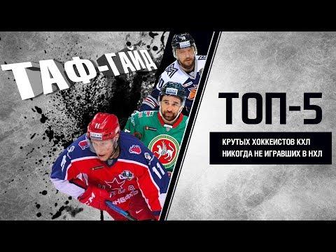 ТАФ-ГАЙД   ТОП-5 крутых хоккеистов КХЛ, никогда не игравших в НХЛ