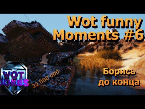 Wot funny moments #6 - Борись до конца/ приколы  wot 2020