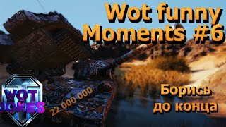 Wot funny moments #6 - Борись до конца/ приколы  wot 2020