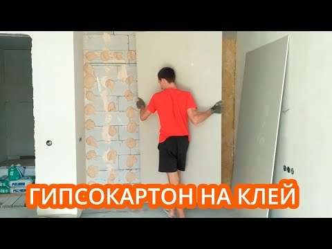 ГИПСОКАРТОН НА КЛЕЙ ВЕРТИКАЛЬНО