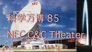 つくば科学万博85 NEC C&C シアターの映像