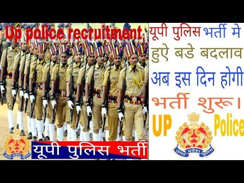 Up police recruitment changes Up police constable notification.